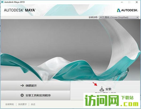 Maya 2019 破解教程  Maya 2019 简体中文版破解方法