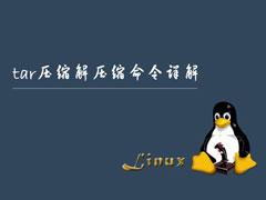 Linux体系下tar紧缩解紧缩号令详解