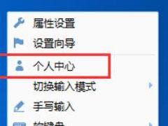 QQ拼音输进法怎样退出登录 QQ输进法退出登录的办法