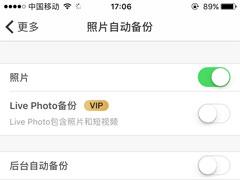"""百度网盘iphone版怎样开启""""相册主动备份功用"""""""