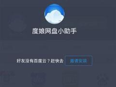 """百度网盘Android版怎样利用""""闪电互传""""给iPhone收收文件"""