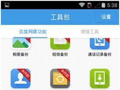 """百度网盘Android版怎样利用""""闪电互传""""给安卓脚机收收文件"""