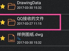 CAD快速看图脚机版怎样找到并翻开图纸