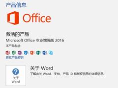 怎样检察Office2016能否激活 永世激活检察办法