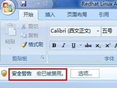 Office2013提醒宏已被禁用 宏已被禁用处理办法