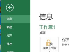 Office2013宏启用办法分享