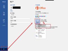 Office2019怎样更新 Office2019更新办法简述