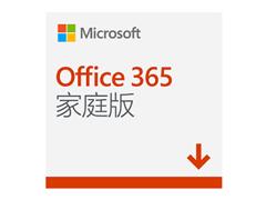 Office 365激活码有哪些 Office 365产物秘钥分享