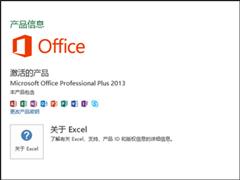 Win10 Office2013怎样激活 激活本领分享