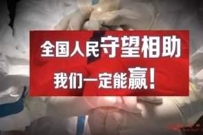 2020年2月3日河北省新型冠状病毒感染的肺炎疫情情况