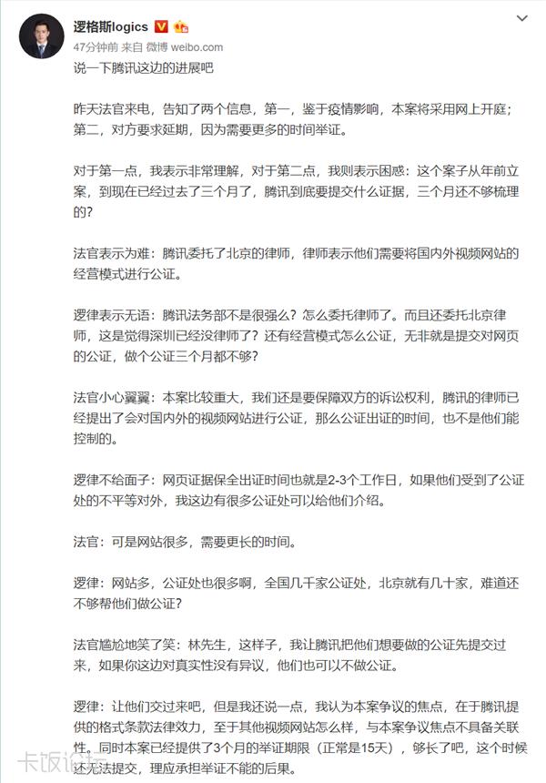 腾讯视频超前点播被起诉 最新进展:网上开庭 腾讯要求延期审理