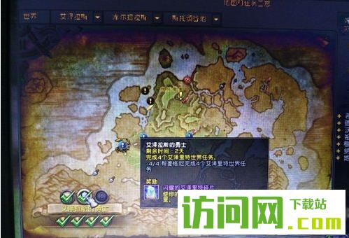 魔兽世界8.0任务艾泽拉斯的勇士完成攻略