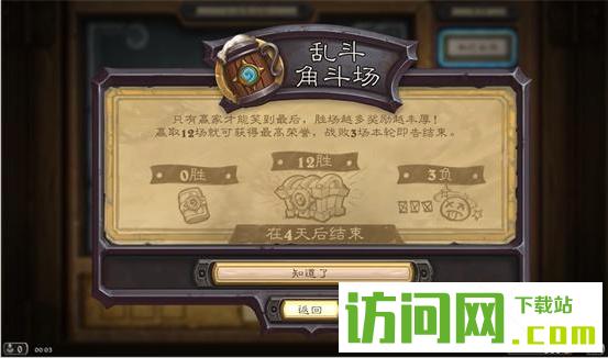 炉石传说乱斗角斗场12胜卡组攻略