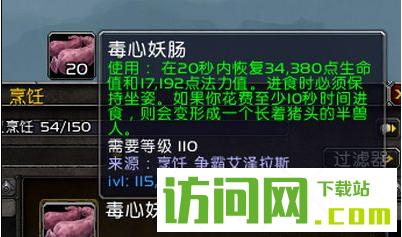 魔兽世界8.0诅咒腰肉完成攻略