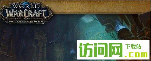 魔兽世界8.0诸王之眠入口在哪进