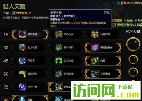 魔兽世界8.0兽王天赋怎么加点