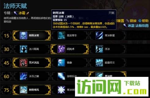 魔兽世界8.0冰霜法师最新天赋加点推荐