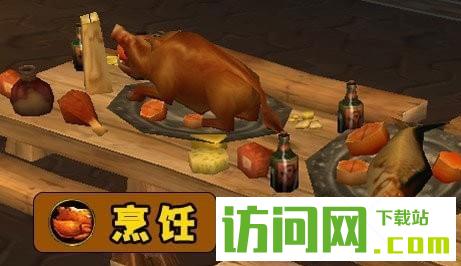 魔兽世界8.0烹饪材料获取途径一览