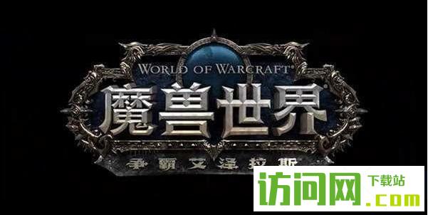 魔兽世界8.0布隆币获得方法及作用介绍