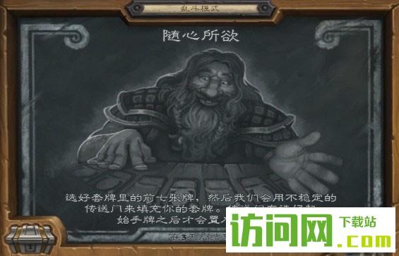 炉石传说乱斗随心所欲玩法及卡组推荐