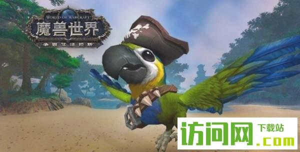魔兽世界8.0咸饼干船长宠物鹦鹉获取攻略