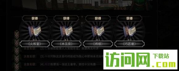 太吾绘卷7剑冢怎么通关 一代无修改通关7剑冢攻略