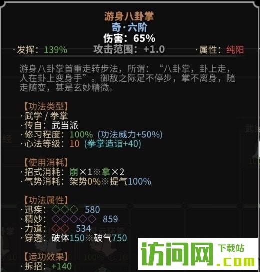太吾绘卷武学用法分析