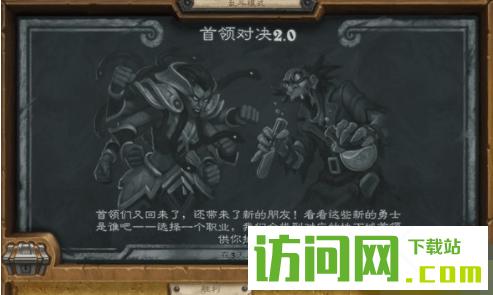 炉石传说乱斗首领对决2.0职业选择攻略