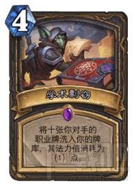 炉石传说剽窃贼怎么样 炉石传说盗贼卡组推荐
