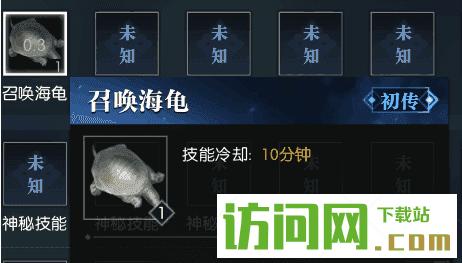 逆水寒召唤海龟技能是什么 大海龟宠物任务完成攻略
