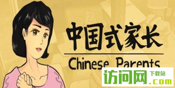 中国式家长家族属性怎么提升