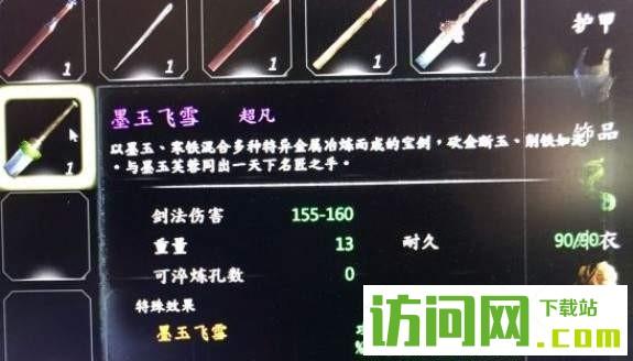 河洛群侠传两把超凡剑怎么得 墨玉飞雪/芙蓉获取方式
