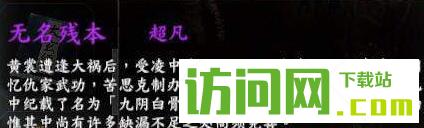 河洛群侠传紫色秘籍怎么得