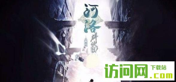 河洛群侠传猬甲蓝图怎么获得