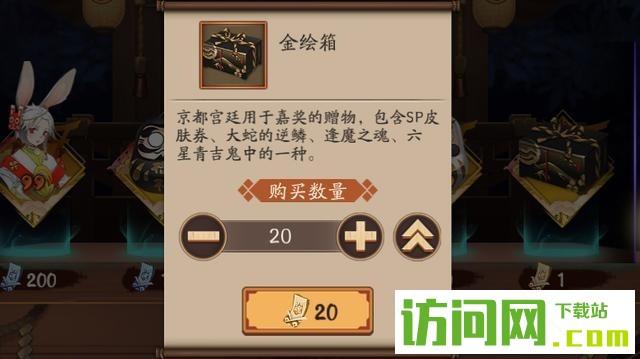 阴阳师金绘箱能开出什么东西 金绘箱开出奖励汇总