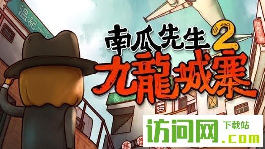 南瓜先生2九龙城寨最后一关怎么过 最终章通关攻略
