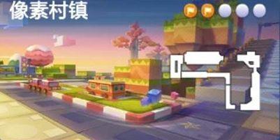 跑跑卡丁车手游在像素村镇中搜寻宝藏怎么做 6.8像素村镇搜寻宝藏任务攻略