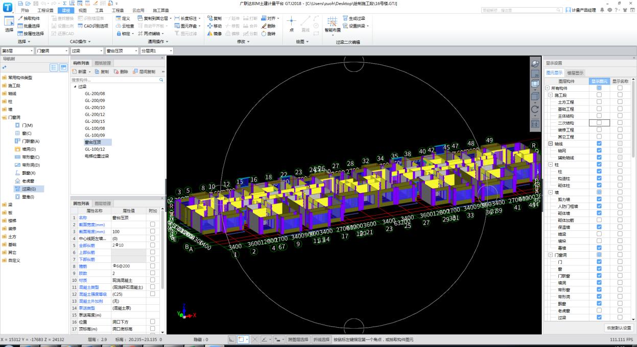 GTJ2021施工段如何提量 GTJ2021施工段提量操作