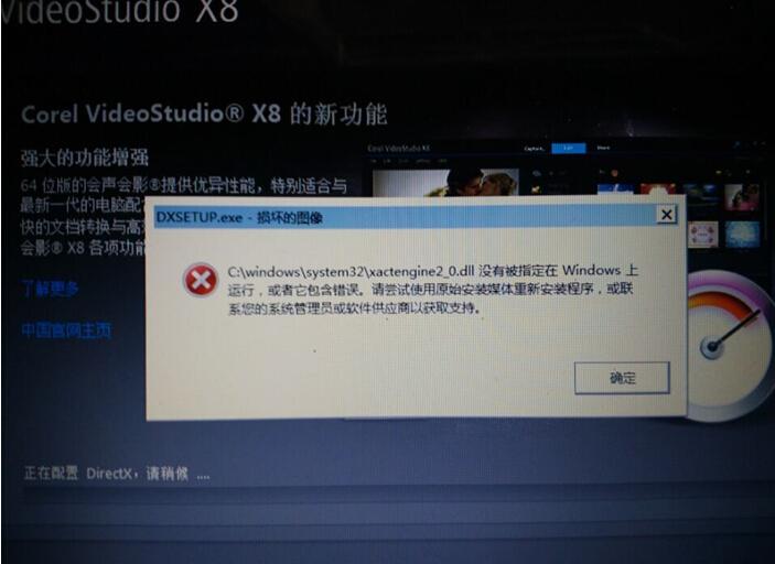 会声会影安装出现DXSETup.exe—损坏的图像提示