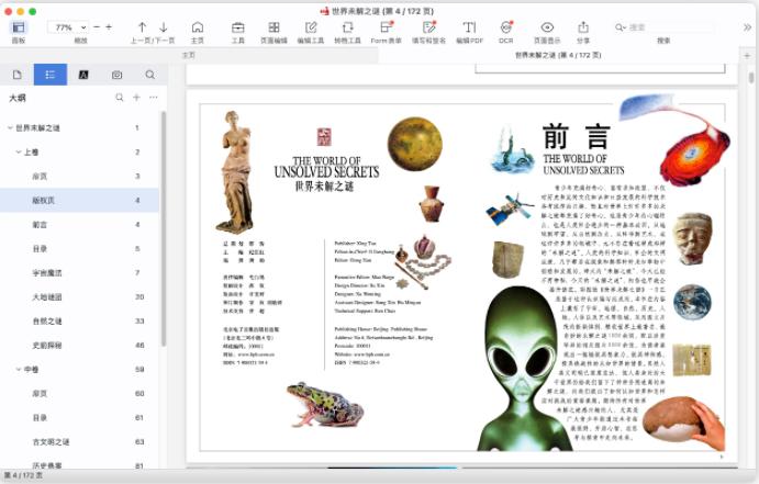 《世界未解之谜》:上中下全彩 原版精装版「PDF」