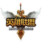 英雄联盟客户端(LOL) 3.2.0.