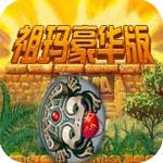 祖玛豪华版中文版 v1.3