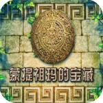 蒙特祖玛的宝藏1中文版 v1.5