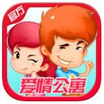 爱情公寓手游ios版 v1.0.2