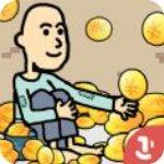 乞丐挣钱比你快 v1.0.4