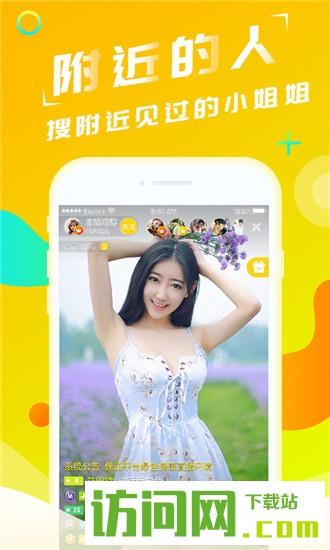 柚子直播app v1.2.2