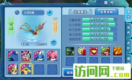 水浒Q传手游九游版 V1.52