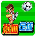 热血足球 中文电脑版