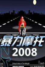 暴力摩托2008中文绿色版