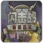 闪电战2中文版 简体中文版